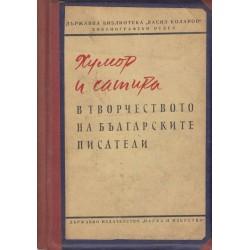 Хумор и сатира в творчеството на българските писатели