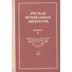 Русская музыкальная литература - выпуск 2