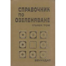 Справочник по озеленяване, в три тома комплект
