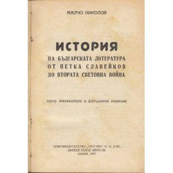 История на Българската литература от Петка Славейков до втората световна война
