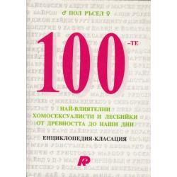 100 най-влиятелни хомосексуалисти и лесбийки