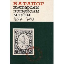Каталог на българските пощенски марки 1879-1968 г.