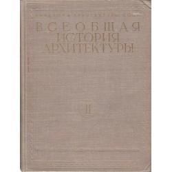 Всеобщая история архитектуры. Том II: Книга 1 Архитектура Древней Греции. Книга 2 Архитектура Древнего Рима