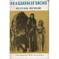 Мабиногион - келтски легенди