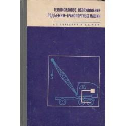 Теплосиловое оборудование подъемно-транспортных машин