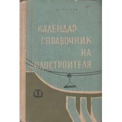 Календар справочник на водостроителя