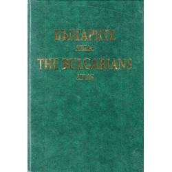 Българите - Атлас