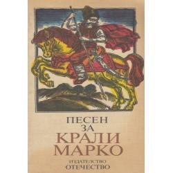 Песен за Крали Марко