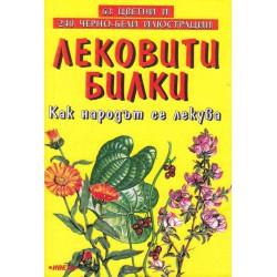 Лековити билки