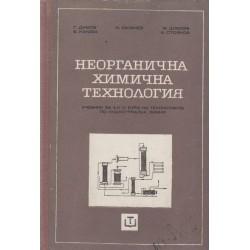 Неорганична химична технология - учебник за трети и четвърти курс на ТПИХ