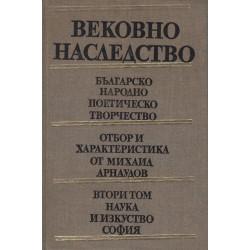 Българско народно поетическо творчество. Отбор и характеристика Михаил Арнаудов - том 2