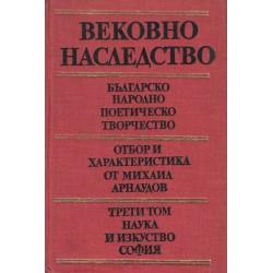 Българско народно поетическо творчество. Отбор и характеристика Михаил Арнаудов - том 3
