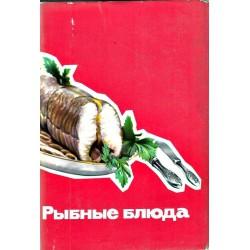 Рыбные блюда - рецепти