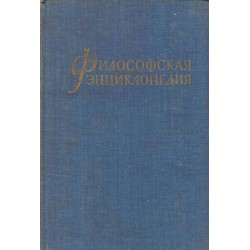 Философская Энциклопедия, в 5 томах