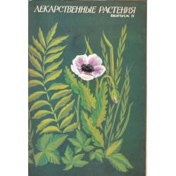 Лекарственные растения - выпуск 5