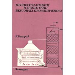 Процеси и апарати в хранително вкусовата промишленост
