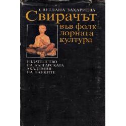 Свирачът във фолклорната култура, издание на БАН