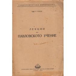 Лекции по Павловското учение