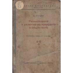 Размножаване и развитие в природата и обществото 1912 г