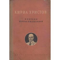 Кирил Христов - избрани произведения