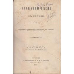 Священны песни - с напевы 1883 г