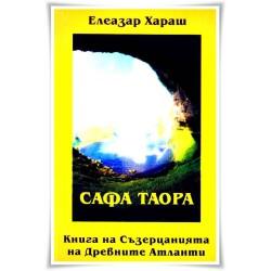 ePub - Сафа Таора