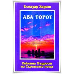 ePub - Ава Торот