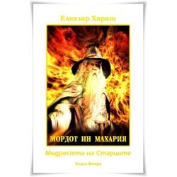 ePub - Мордот ин Махария - книга втора