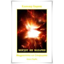ePub - Мордот ин Махария - книга първа