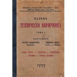 Пълен технически наръчник - обща част, геодезия, строителна техника, горска техника - том 1