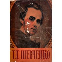 Т.Г.Шевченко с 30 репродукции