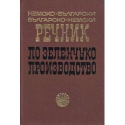 Немско-български и българо-немски речник по зеленчукопроизводство, издание на БАН