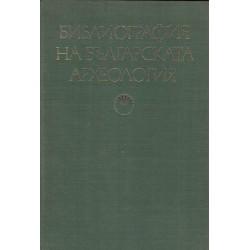 Библиография на българската археология 1879-1966 година - издание на БАН
