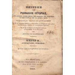 Антикварна книга от 1861 година