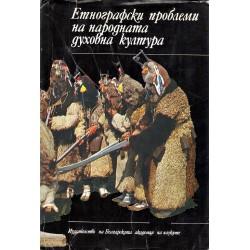 Етнографски проблеми на народната духовна култура, издание на БАН