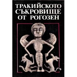 Тракийското съкровище от Рогозен, издание на БАН