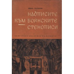 Надписите към боянските стенописи, издание на БАН
