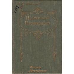 Лен Н.Толстой - Посмертныя произведения 1912-1913 г