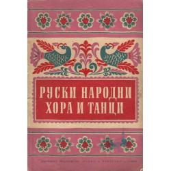 Руски народни хора и танци. Методичен сборник за работа с деца