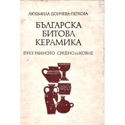 Българска битова керамика през ранното средновековие, издание на БАН