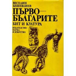 Първобългарите: бит и култура