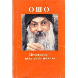 Ошо - Медитация, искусство экстаза