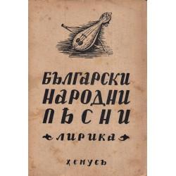 Български народни песни. Отбор и характеристика от Михаил Арнаудов - Лирика и Епос