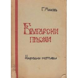 Български песни - народни мотиви