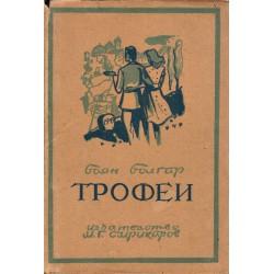 Боян Болгар - Трофеи (с илюстрации)