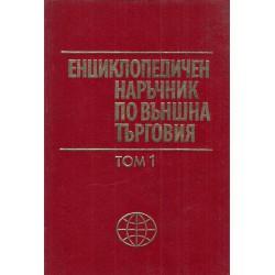 Енциклопедичен наръчник по външна търговия А-Я, в два тома комплект