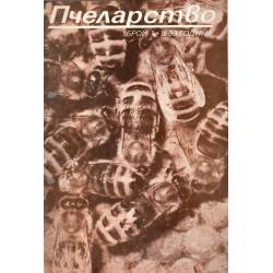 Списание Пчеларство - 1988 - 9 броя (брой 1, 2, 5, 6, 7, 8, 9, 10, 12)