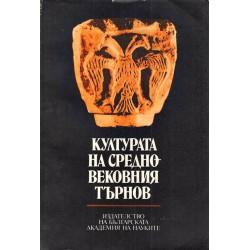 Културата на средновековния Търнов - издание на БАН
