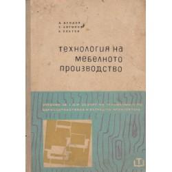 Технология на мебелното производство. Учебник за I, II и III курс на техникума по дървообработване и вътрешна архитектура