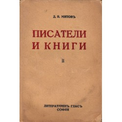 Д.Митов - Писатели и книги част II